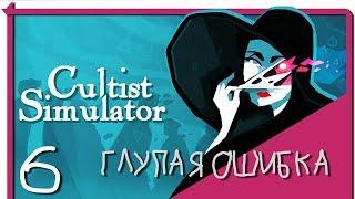 Cultist Simulator. Загадка Оленьей Двери и глупая ошибка [6]