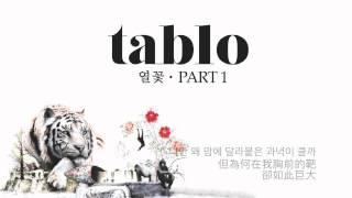 타블로 (Tablo) - 집(feat. 이소라) (Home) 中字 中文字幕