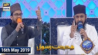 Shan e Iftar - Middath-e-Rasool - (Naat Khawans) - 16th May 2019