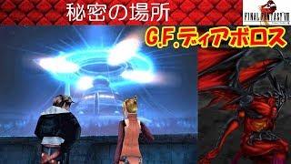 【HD】FF8攻略7『バラムガーデン秘密の場所:ボス「