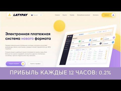 LatyPay.com отзывы 2019, mmgp, обзор, Копилка Прибыль каждые 12 часов 0 2%