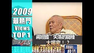 """蔣經國""""失落的龍種""""大揭密!?2009年 第0660集 2200 關鍵時刻"""