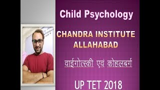 UP TET CHILD PSYCHOLOGY - 27 / UP TET CHILD PSYCHOLOGY TUTORIAL