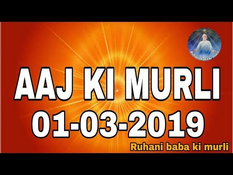आज की मुरली 01-03-2019 | Aaj ki Murli | BK murli | baba ki murli |  Today's Murli in Hindi (видео)