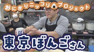 【おにぎりニッコリプロジェクト】その3 美味しいおにぎりを求めて編「東京ぼんご」