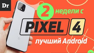 2 НЕДЕЛИ с Pixel 4: СКРЫТЫЕ НИШТЯКИ - об этом молчат!