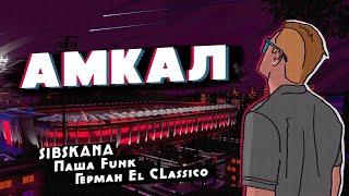 ГИМН АМКАЛА 2  (премьера клипа, 2020)