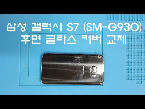 후면 글라스 파손! 삼성 갤럭시s7 (sm-g930) 후면 글라스 커버 교체 - Galaxy S7 Back Glass replacement / fix