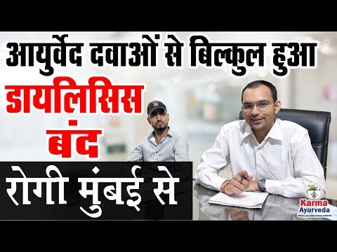 Kidney Failure Treatment Without Dialysis In India Ayurvedic Kidney Recovery Hospital In India Captionsmaker Subtitles Editor For Youtube