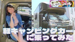 軽キャンピングカーJPSTAR-H1に乗ってみた【乗り物だいすき】