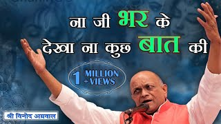 Na Jibhar Ke Dekha Na kuch Baat Ki Bhajan By Shri Vinod Ji Agarwal