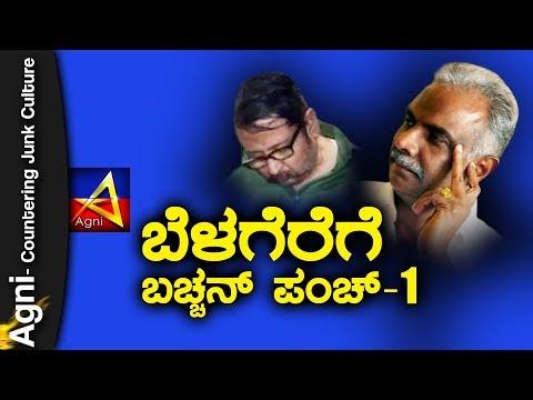 Download ಬೆಳಗೆರೆಗೆ ಬಚ್ಚನ್ ಪಂಚ್ 1 HD Video
