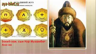 Список 33 чингизидов. Ханы казахов.