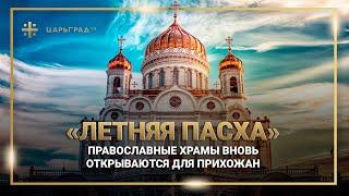 """""""Летняя Пасха"""": Православные храмы вновь открываются для прихожан"""