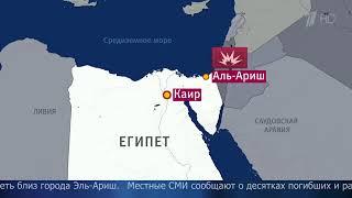Вмечети около города Эль-Ариш вЕгипте боевики взорвали бомбу вовремя молитвы.