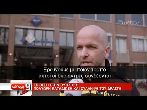 Ουτρέχτη: Επαναφέρουν την εκδοχή της τρομοκρατίας για την επίθεση στο τραμ   19/03/19    ΕΡΤ