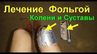 Фольга - как лечить. Лечение суставов фольгой. Боли в коленях уходят от фольги. Артрит. Артроз