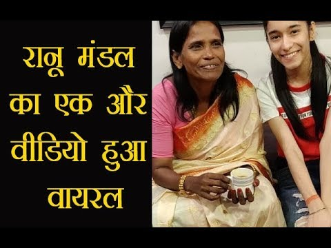 Ranu Mondal ने हिमेश रेशमिया के बाद इस सिंगर के साथ गाया गाना, देखें  वीडियो
