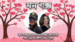 Mon Bakso | মন বাক্স | Asif Akbar | Ankhi Alamgir | Lyric Video