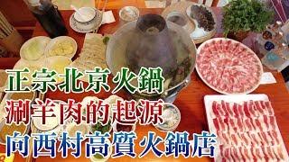 [神州穿梭. 深圳]#268 正宗北京火鍋 | 涮羊肉的起源 | 向西村高質火鍋店 | 如何製作正宗北京調味料