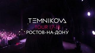 Ростов-на-Дону (Выступление) - TEMNIKOVA TOUR 17/18 (Елена Темникова)