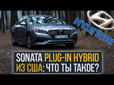 SONATA Plug-In HYBRID из США: что ты ТАКОЕ?