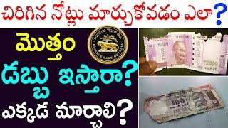 How To Exchange Torn Currency Notes - Soiled Notes Exchange