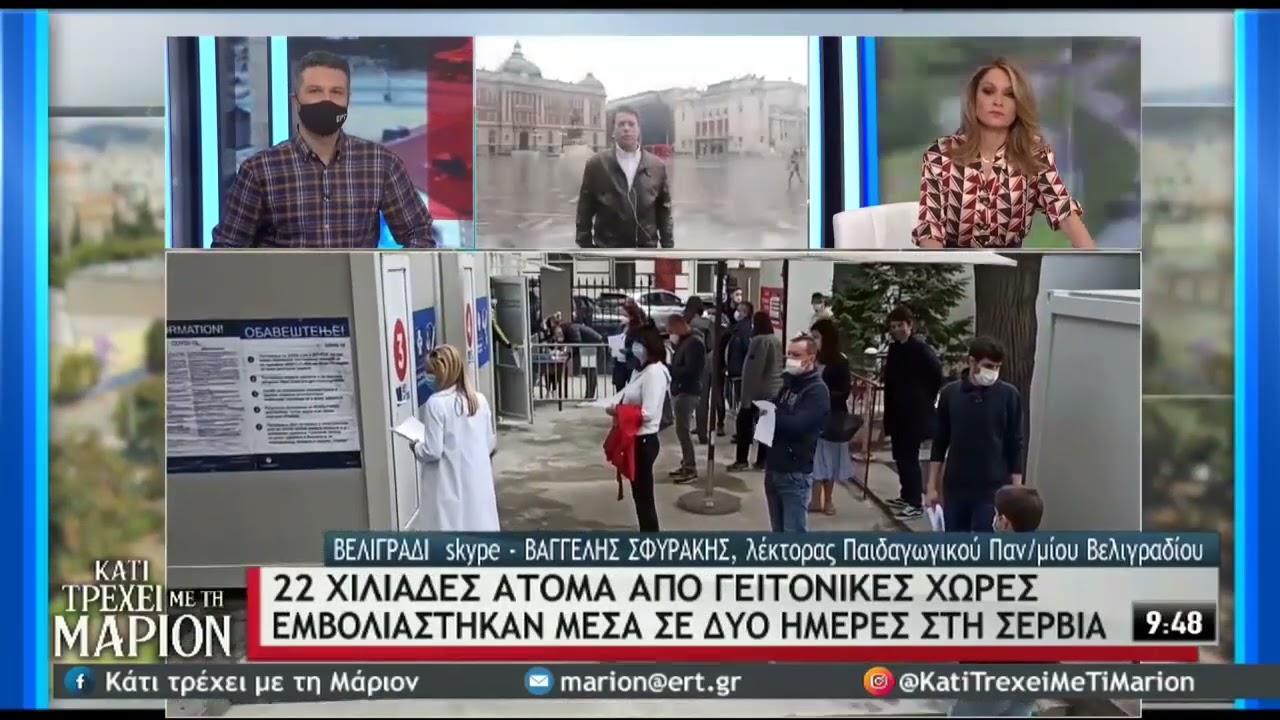 Σερβία: Το 1/3 των κατοίκων έχει εμβολιαστεί στο Βελιγράδι | 03/04/21 | ΕΡΤ