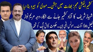 THE LAST HOUR   13 July 2021   Rana Azeem   Shaikh Rohale Asghar   92NewsHD