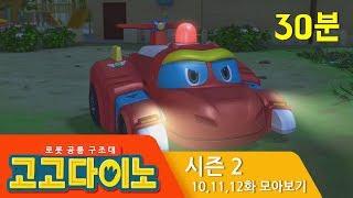 [시즌2] 고고다이노 모아보기 10~12화   이어보기   연속보기   30분   30분보기