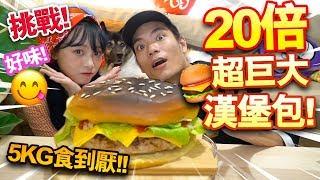 【挑戰】自製20倍超巨大漢堡包!5公斤食到厭!