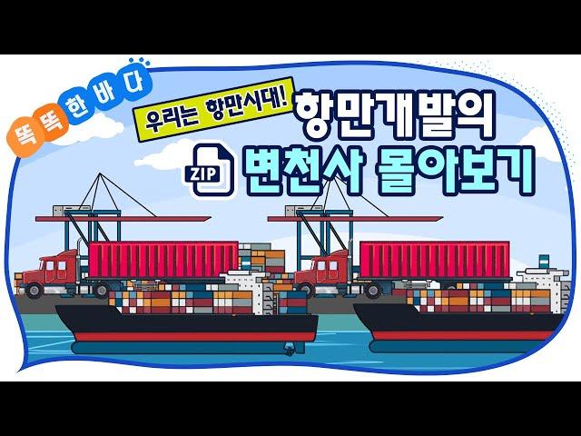 대한민국은 지금 항만 4.0시대! 항만개발의 변천사 몰아보기