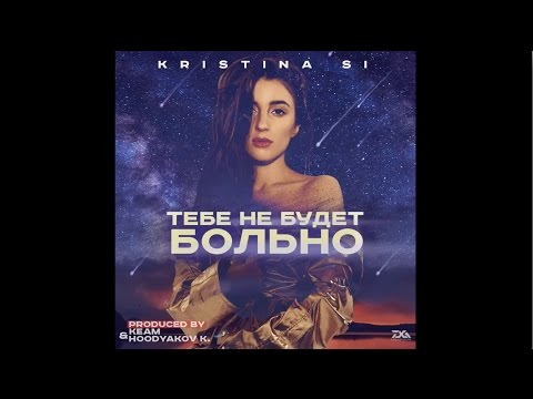 Kristina Si - Тебе не будет больно (Remix by KEAM & HOODYAKOV K.)
