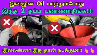 How to choose best Engine oil for your bike?? | Tamil | Bike Tips | Mech Edu Tamil.