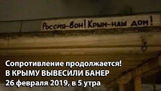 «РОССИЯ — ВОН!» В оккупированном Крыму вывесили плакат