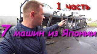 Встречаем семь авто из Японии в Омске, 1 часть