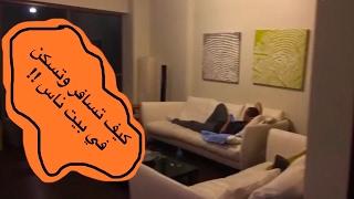 #سناب_هيثم : تجربة السكن مع ايربنب Airbnb ... بلاش فنادق !
