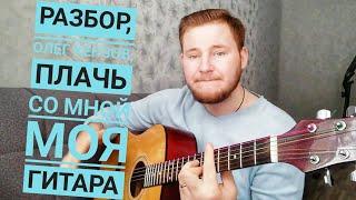 Разбор, плачь со мной моя гитара, Олег Кензов, на гитаре🔽