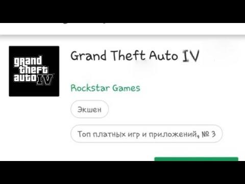 Как скачать GTA 4 на андроид. GTA 4 уже есть в Play Маркете!