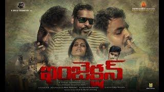 Ingection ll Latest Telugu Short Film ll Directed by Ganga Sanampudi