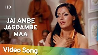 Jai Ambe Jagdambe Maa (HD) | Jwaala Daku (1981) | Asha Bhosle Hit Song | Bollywood Devotional Song
