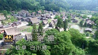 絶景空撮白川郷岐阜県白川村の合掌造り集落4K