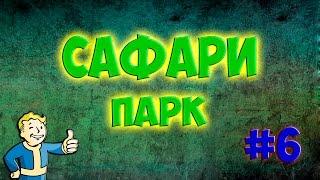 Fallout 4 Nuka World Сафари и Оружие Цито Прохождение #6