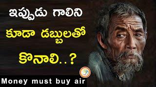 ఇప్పుడు గాలి ని కూడా డబ్బులతో కొనాలి |Fight For Your Life | Telugu Motivational Video| BVM CREATIONS