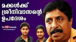 Srinivasan's Advice To His Sons | Kaumudy TV