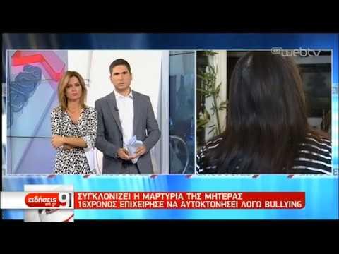 Σοκάρει η μαρτυρία της μητέρας του 16χρονου που έπεσε θύμα bullying στην ΕΡΤ | 26/09/2019 | ΕΡΤ