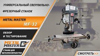 Сверлильно-фрезерные, Metal MasterMF-32 (с ременной передачей)