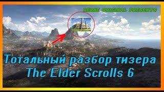 Тотальный разбор тизера The Elder Scrolls 6 Что за провинция?[СРОЧНОЕ ВКЛЮЧЕНИЕ]