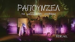 ΡΑΠΟΥΝΖΕΛ - Θεατρικό Trailer (2018)