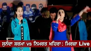 Nimrat Khaira Vs Sunanda Sharma  Mirza Live  Dainik Savera